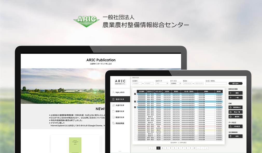 図書商品管理システム+商品ECサイトの画像