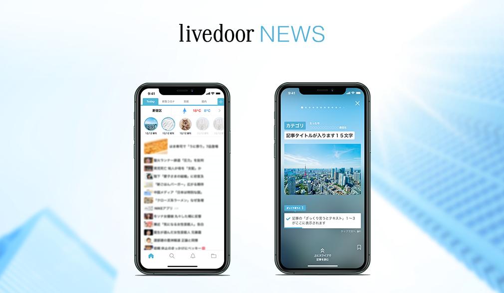 要約ニュースアプリ「livedoor NEWS」新機能制作の画像