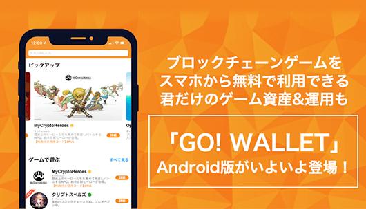 ウォレットアプリ「GO!WALLET」の画像