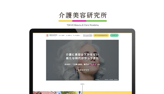 介護美容専門スクールプロモーションサイトの画像