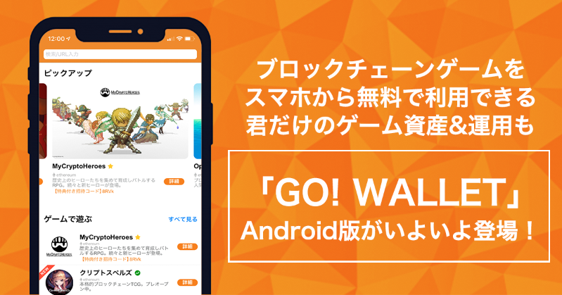 Androidアプリ「GO!WALLET」を制作、リリースされました