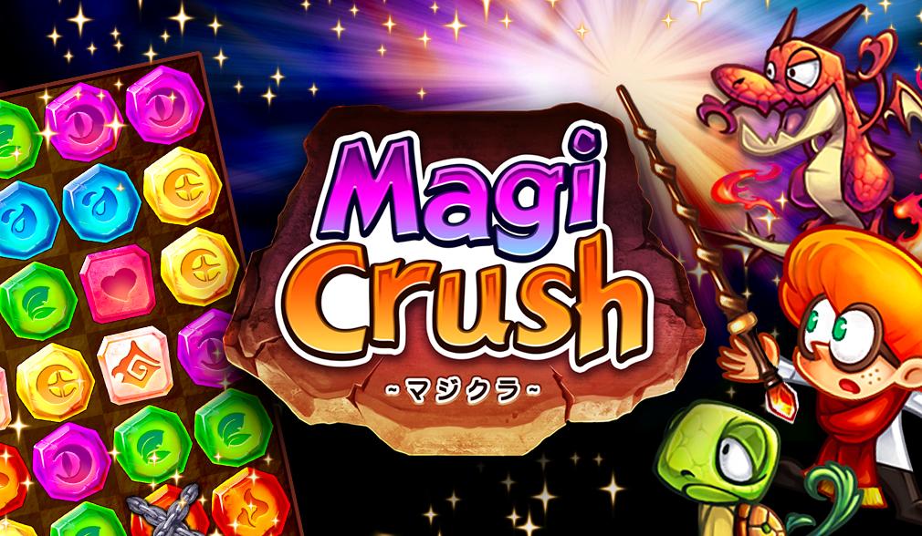 パズルゲームアプリ「MagiCrush」の画像