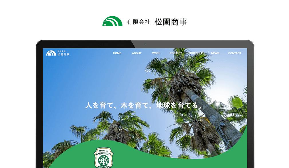 植木園芸企業コーポレイトサイトの画像
