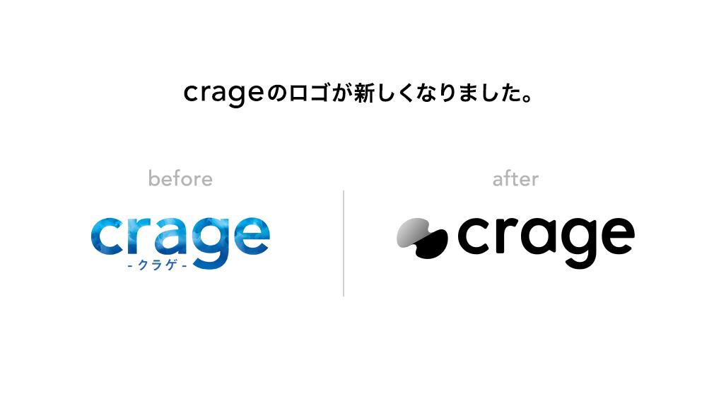 crageロゴリニューアル