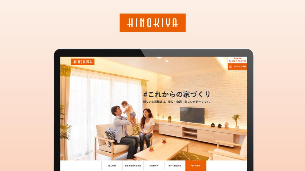 住宅会社のLP制作+広告運用の画像