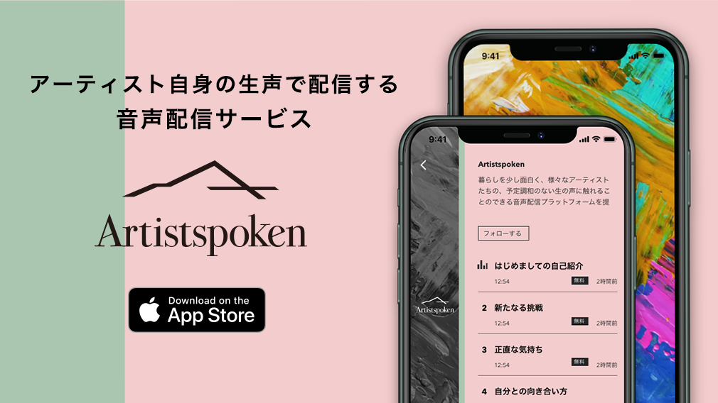 音声配信アプリ(iOSアプリ)の画像