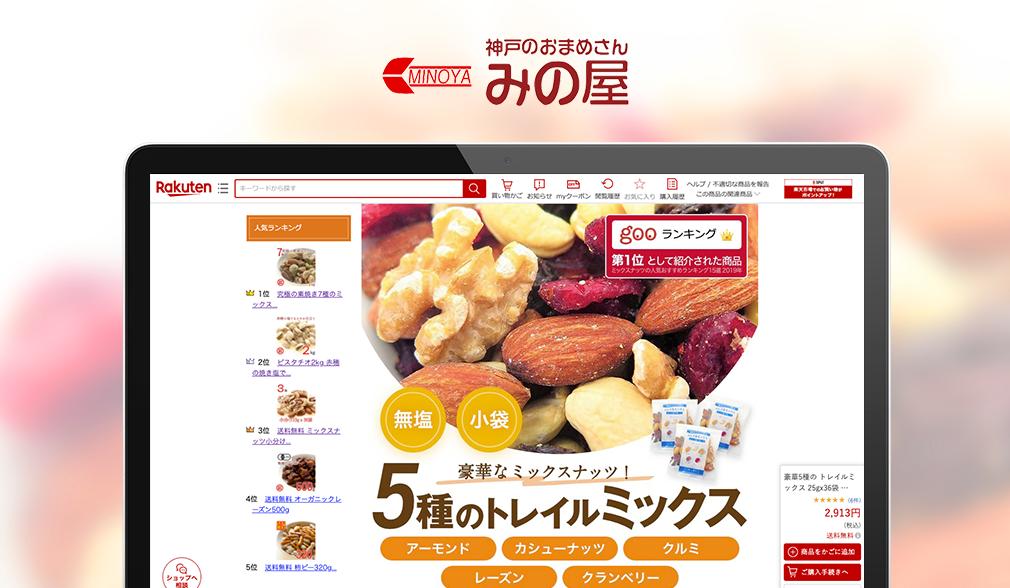 楽天市場ショップページ 商品紹介画像制作