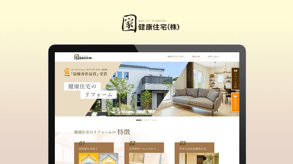 住宅会社 新事業用の特設ページ